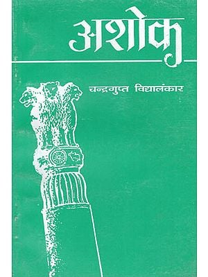 अशोक: Ashok (Play) by Chandragupt Vidyalankar