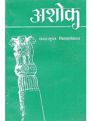 अशोक: Ashok (Play) by Chandragupt Vidyalankar