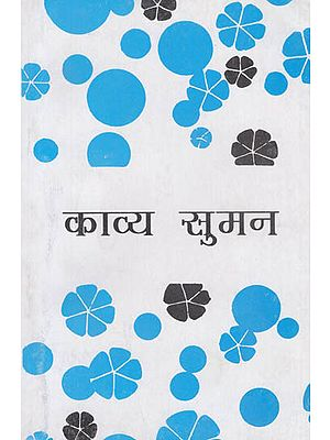 काव्य सुमन: Kavya Suman (A Collection of Hindi Poetry)