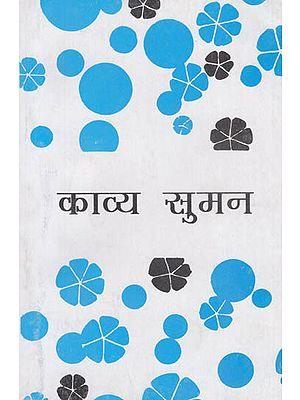 काव्य सुमन: Kavya Suman (A Collection of Hindi Poetry)