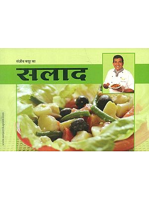 सलाद- Salad (Recipes by Sanjeev Kapoor)
