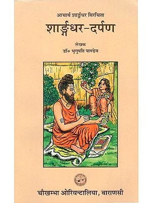 आचार्य शार्ङ्गधर विरचिता शार्ङ्गधर दर्पण - Sarngadhar Darpana of Acharaya Sharngadhar
