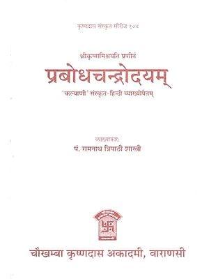 प्रबोधचन्द्रोदयम् - Prabodha Chandrodayam of Sri Krishna Mishra Yati