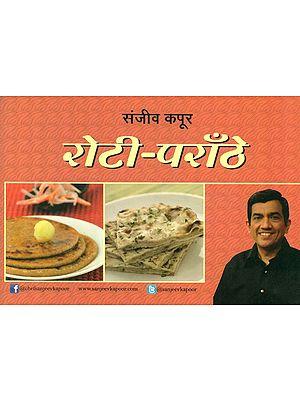 रोटी पराँठे- Roti Parathe (Recipes by Sanjeev Kapoor)