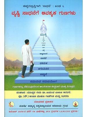 ವ್ಯಷ್ಟಿ ಸಾಧನೆಗೆ ಆವಶ್ಯಕ ಗುಣಗಳು: Qualities Essential for Vyasthi-Sadhana -Individual Spiritual Practice (Kannada)