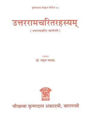 उत्तररामचरितरहस्यम् - Uttara Ramcharita Rahasyam (Question Answers of Uttara Ramcharita)
