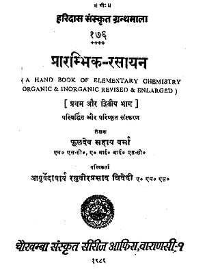 प्रारम्भिक रसायन - Elementary Chemistry (Organic and Inorganic)