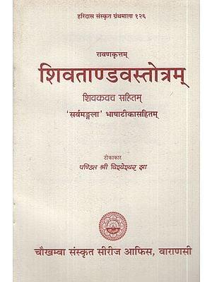शिवताण्डवस्तोत्रम्  - Shiva Tandav Stotram