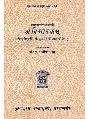 अविमारकम् - Avimarakam of Mahakavi Bhasa
