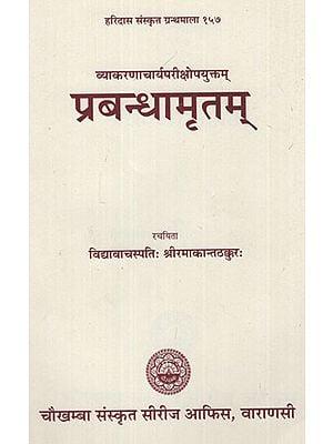 प्रबन्धामृतम् - Prabandha Amritam