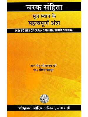 चरक संहिता : सूत्र स्थान के महत्तवपूर्ण अंश - Key Points of Carak Samhita Sutra Sthana