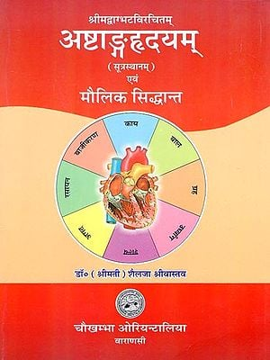 अष्टाङ्गहृदयम् एवं मौलिक सिद्धान्त - Astanga Hrdayam and Maulik Siddhant (Sutrasthana)