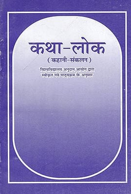 कथा- लोक: Katha Lok- A Collection of Stories (Text According to U.G.C. Syllabus)