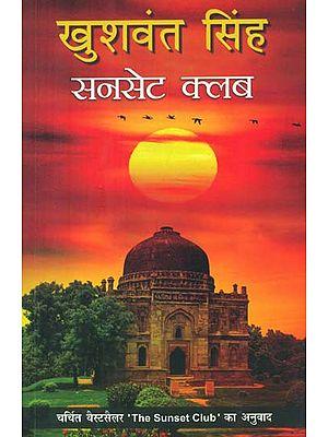 सनसेट क्लब- Sunset Club (A Novel by Khushwant Singh)