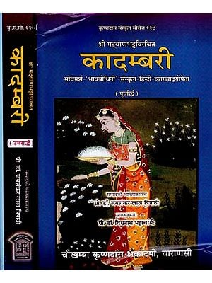 कादम्बरी - Kadambari of Sri Bana Bhatta (Set of 2 Volumes)