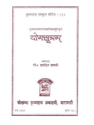 योगसूत्रम् - Yoga Sutram