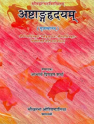 अष्टाङ्गहृदयम् (सूत्रस्थानम्) - Astangahrdayam of Vagbhata (Sutrasthanam)