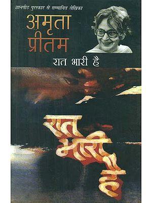 रात भारी है- Raat Bhari Hai (Short Stories and Reminiscences)