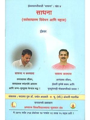 साधना: Sadhana (Marathi)