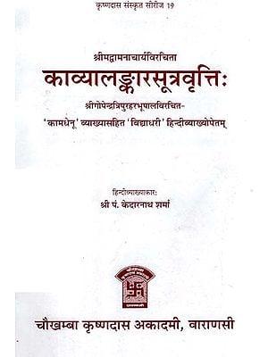 काव्यालङ्कारसूत्रवृत्ति: - Kavya Alankara Sutra Vrtti of Vaman
