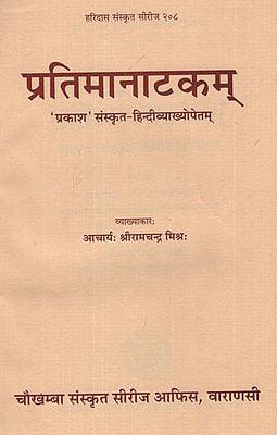 प्रतिमानाटकम् - Pratimaa Naatakam