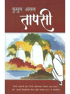 तापसी- Tapsi (Novel)