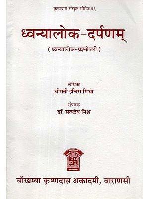 ध्वन्यालोक - दर्पणम् - Dhvanyaloka - Darpanam (Quiz)