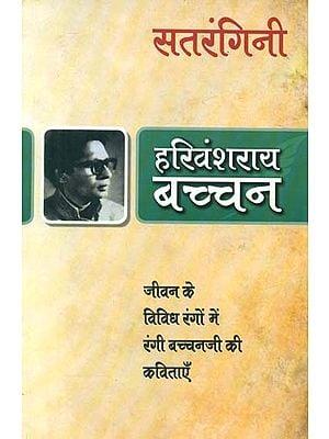 सतरंगिनी- Satrangini a Collection of Harivansh Rai Bachchan's Poems (Based on Various Colors of Life)