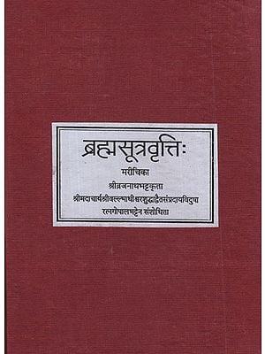 ब्रह्मसूत्रवृति: - Brahma Sutra Vriti (Photostat Book)