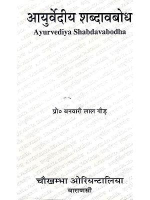 आयुर्वेदीय शब्दावबोध - Ayurvediya Shabhdavabodha