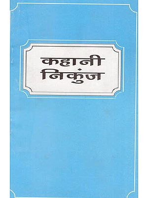 कहानी निकुंज: Kahani Nikunj (A Collection of Hindi Short Stories)