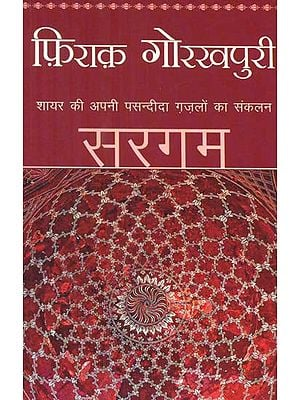 सरगम- Sargam (Compilation of Selective Gazals)