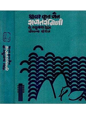 श्रीवर कृत जैन - राजतरङ्गिणी - Jaina Rajatarangini of Srivara - An Old and Rare Book (Set of 2 Volumes)