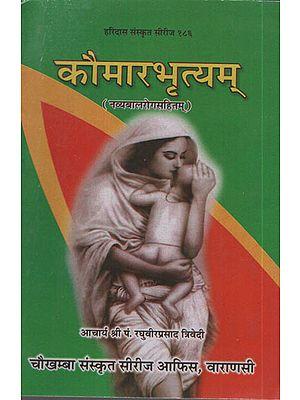 कौमारभृत्यम् - Kaumara Bhrtyam
