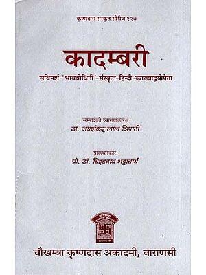 कादम्बरी: Kadambariof Sri Bana Bhatta