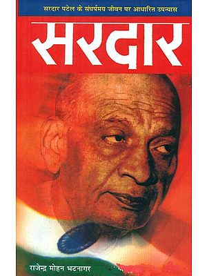 सरदार- Sardar (A Novel Based on Patel's Struggling Life)