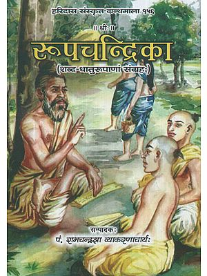 रूपचन्द्रिका - Roopa Chandrika