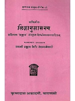 लिङ्गानुशासनम्: Linga Anushasanam of Panini (An Old and Rare Book)
