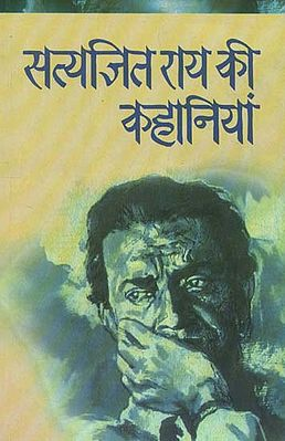 सत्यजित राय की कहानियाँ- A Collection of Stories of Satyajeet Ray