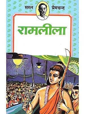 रामलीला: Ramleela (Short Story by Premchand)