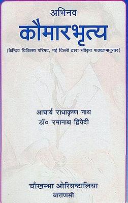 कौमारभृत्य - Kaumarabhrtya