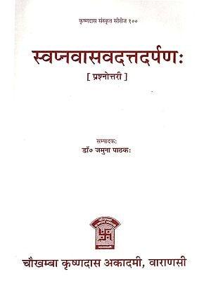 स्वप्नवासवदत्तदर्पण: - Swapna Vasvadatta Darpana (Question and Answer)