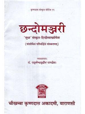 छन्दोमञ्जरी: Chhando Manjari of Gangadas