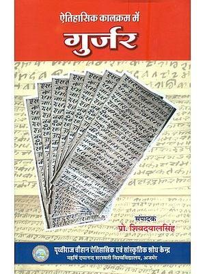 ऐतिहासिक कालक्रम में गुर्जर:  Gujjar in Historical Chronology