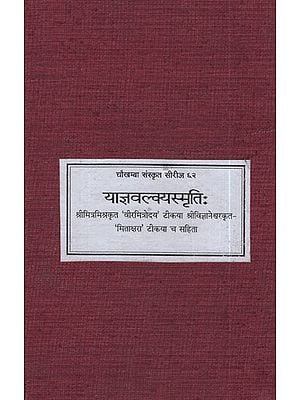 याज्ञवल्कयस्मृति: - Yaagyavalkya Smriti (Photostat Book)