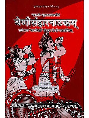 वेणीसंहारनाटकम् - Venisamhara Natakam of Mahakavi Bhattanarayan