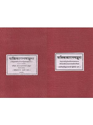 फक्किकारत्नमञ्जूषा: The Phakkikaratna Manjusa in Two Volumes (Photostat Book)