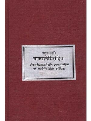 वाजसनेयिसंहिता - Vaajasaneyi Samhita (Photostat Book)