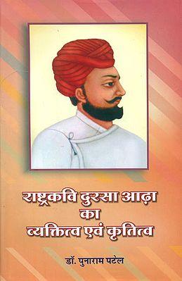 राष्ट्रकवि दुरसा आढ़ा का व्यक्तित्व एवं कृतित्व : Personality and Gratitude of Rashtrakavi Dursa Aadha