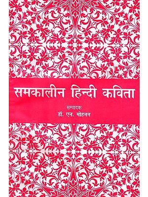 समकालीन हिन्दी कविता: Contemporary Hindi Poetry
